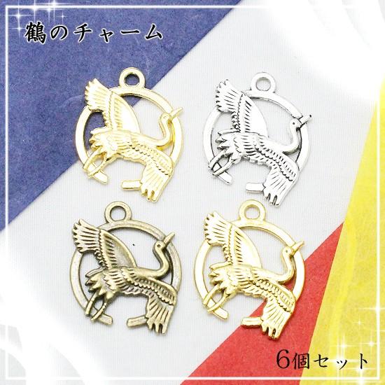 鶴のチャーム 6個[金古美/銀古美/ゴールド/アンテ...