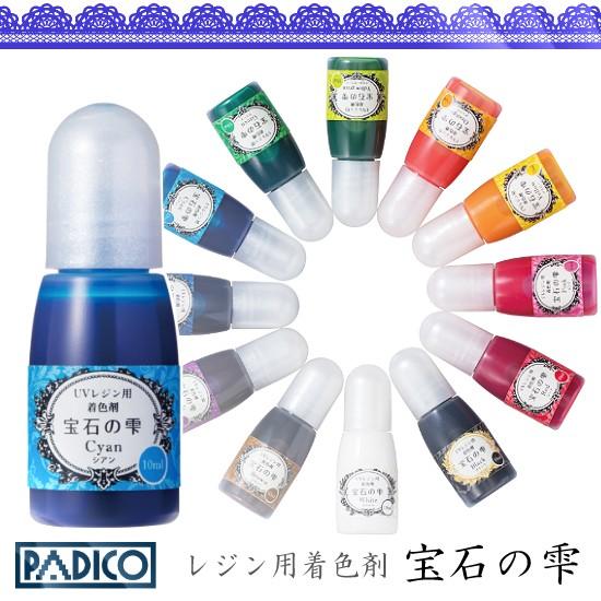PADICO 宝石の雫(レジン専用着色剤)★着色料 パジ...