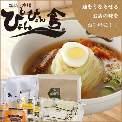 送料無料★盛岡冷麺★ぴょんぴょん舎の冷麺 4食...