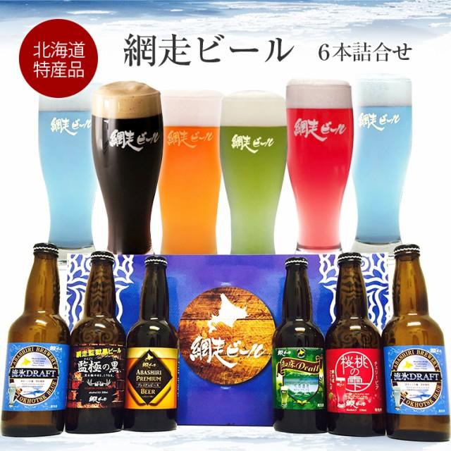 送料無料★網走ビール6本詰合せ 北海道 地ビール ...