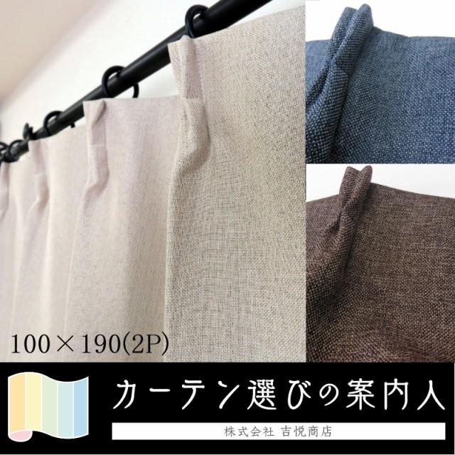 遮光カーテン プレスタ 幅100cm×丈190cm2枚