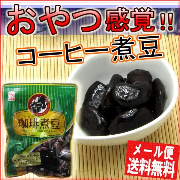 【おやつ感覚!!】カモイ コーヒー煮豆 125g《メ...