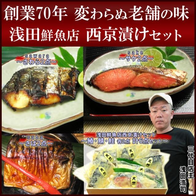 【創業70年老舗の味】素材にこだわった浅田鮮魚店...