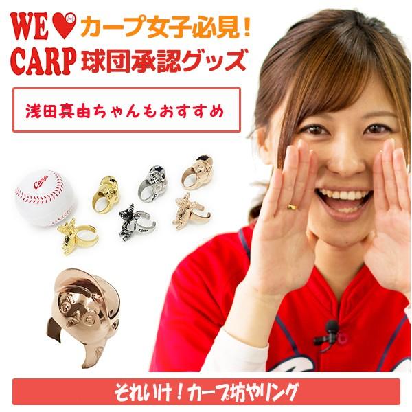 新発売!広島東洋カープ承認【 それいけ!カープ...