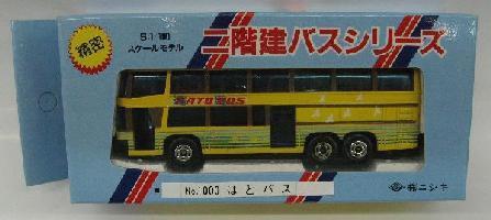 ニシキ 二階建バスシリーズ【No.1000 はとバス】...