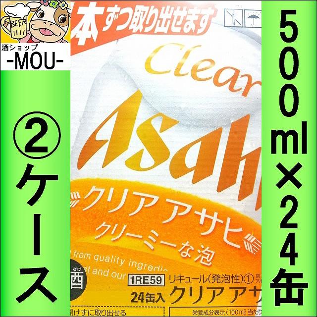 【2ケース】クリアアサヒ 500ml【新ジャンル 第...