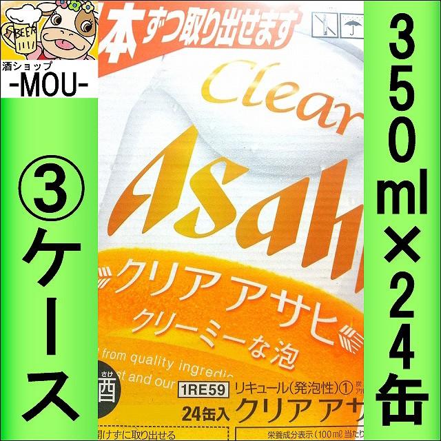 【3ケース】クリアアサヒ 350ml【大阪府下400円...