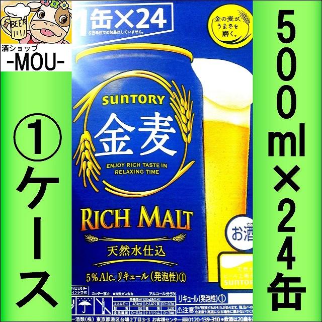 【1ケース】サントリー 金麦 500ml【新ジャンル...