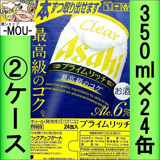 【2ケース】アサヒ プライムリッチ 350ml【新ジ...