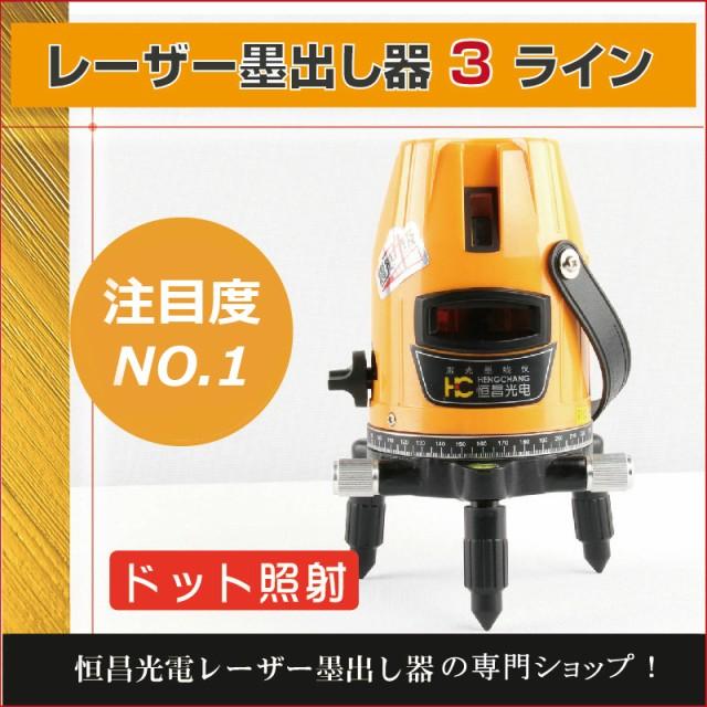 レーザー墨出し器 3ライン/2垂直 1水平2増強ポイント 1地墨ポイント/水平器/フルライン測定器 /クロスラインレーザー墨出し器/建築/測量
