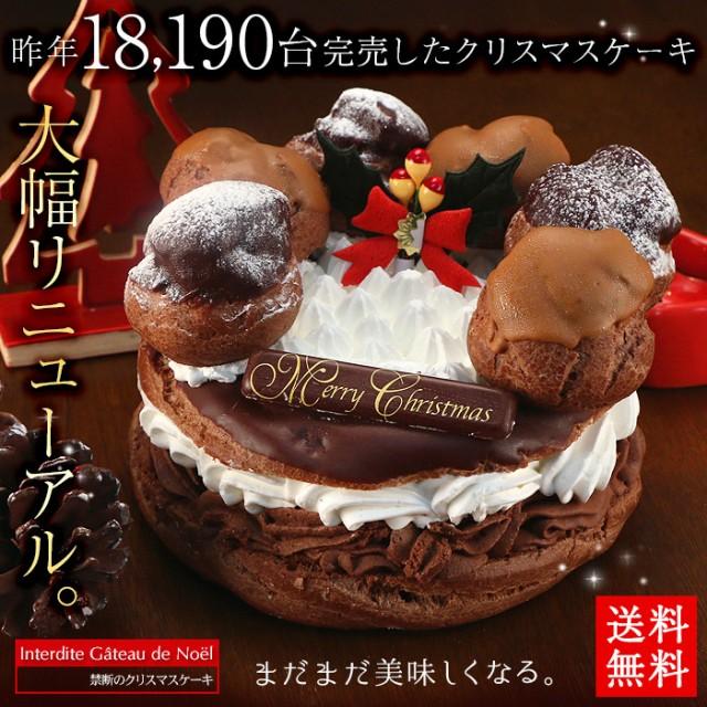 【送料無料】禁断のクリスマスケーキプレミアム ...
