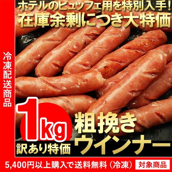 【送料無料】訳あり粗挽きウィンナー 1kg/あらび...