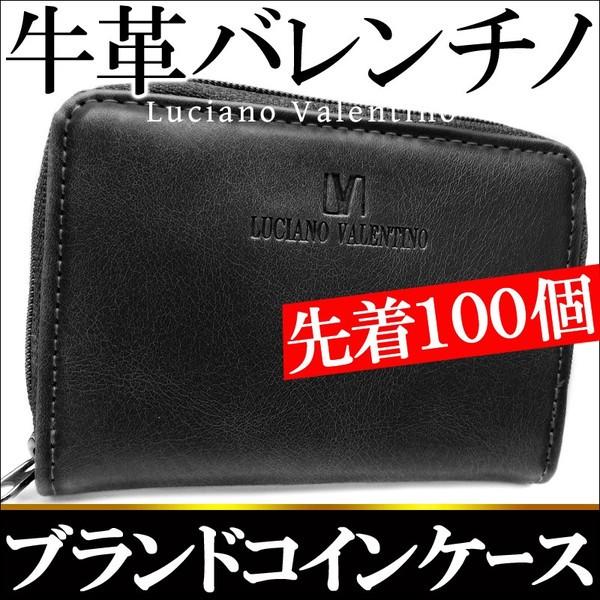 ★本革で720円!!本物ブランド♪コインケース★ル...