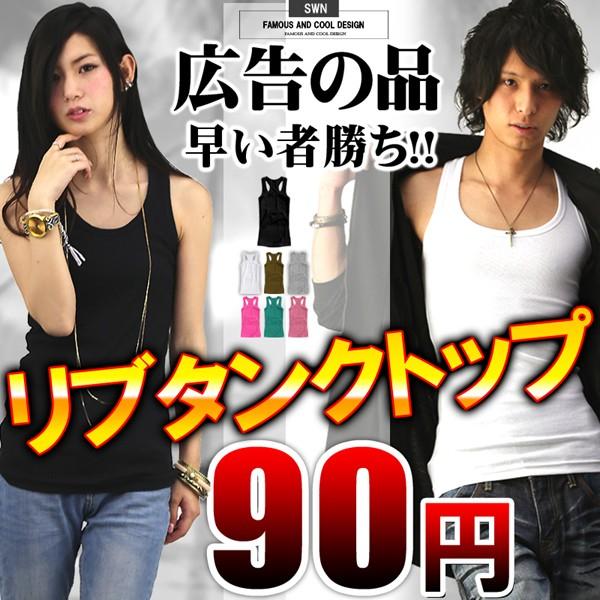 ★限定90円!!タンクトップ/お一人様1点限り/細身...