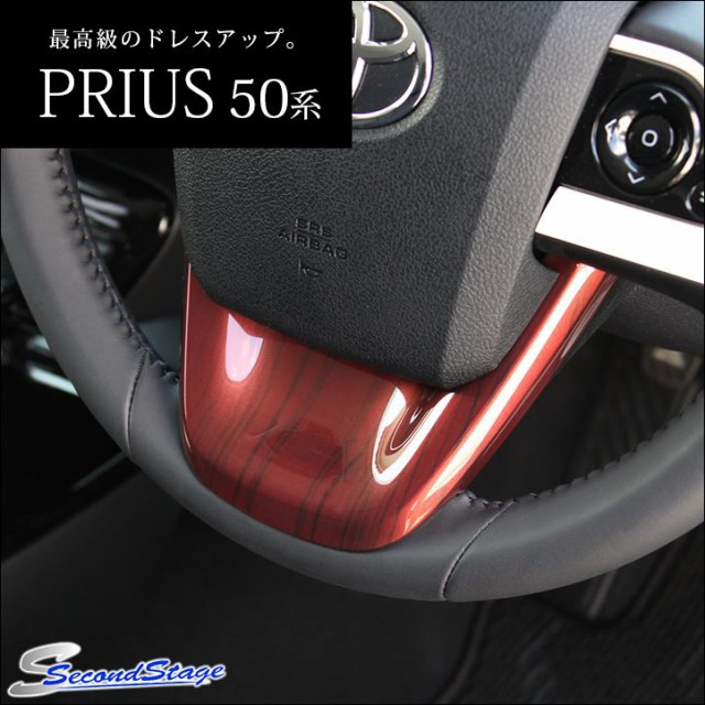 プリウス 50系 プリウスPHV ステアリングパネルア...
