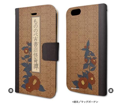 送料無料!もののべ古書店怪奇譚◆iPhone6/6s対応...
