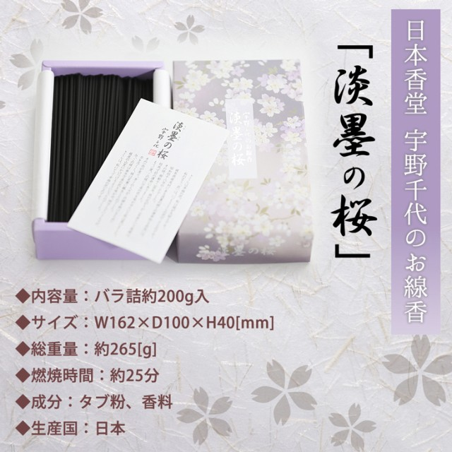 【オプション】日本香堂 宇野千代のお線香 「淡...