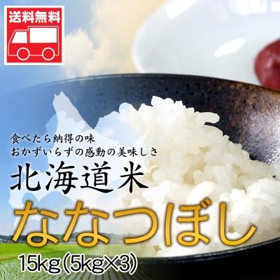 北海道産 ななつぼし15kg(5kg×3) 北海道米 なな...