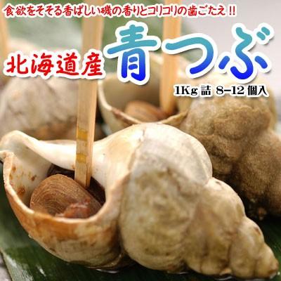 つぶ ツブ 青つぶ 北海道産(ボイル冷凍品)8-12...