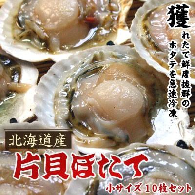 ホタテといえば北海道!片貝ホタテ(小サイズ)20...