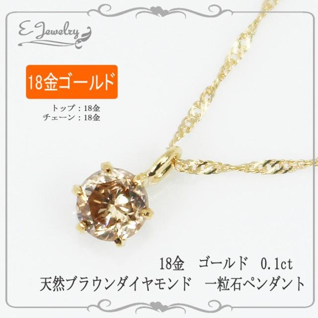18金 ゴールド 0.1ct 天然ブラウンダイヤモン...