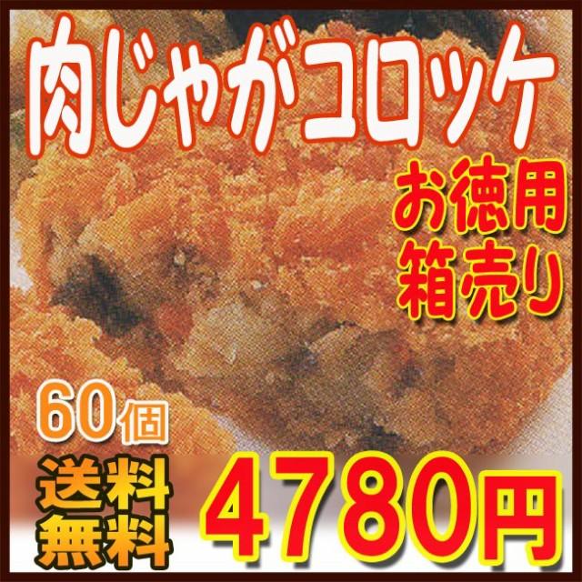 【送料無料】肉じゃがコロッケ 60コ[お徳用箱売り...