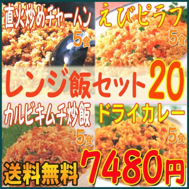 【送料無料】レンジ飯セット20 ☆エビピラフ☆チ...