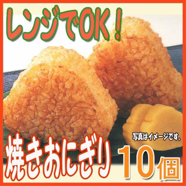 焼おにぎり☆10個入り ニチレイ業務用冷凍食品/レ...