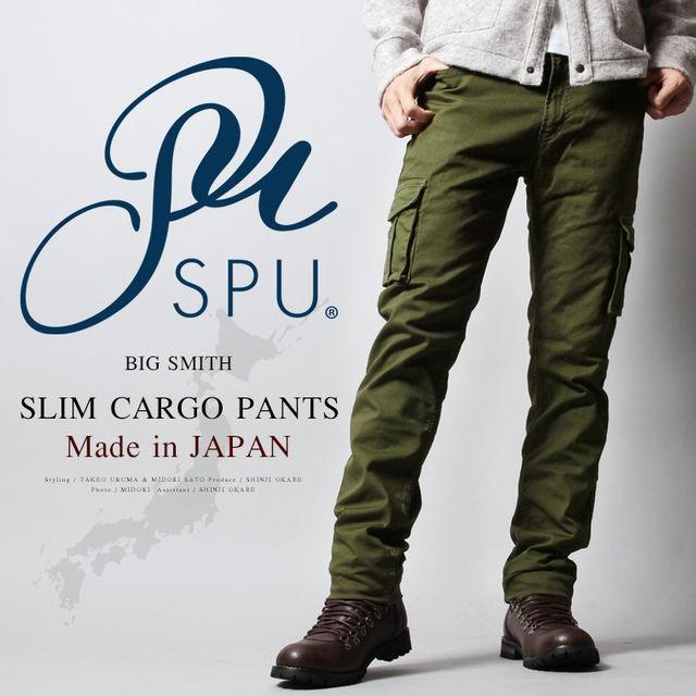 日本製 ストレッチ スリム カーゴ パンツ メンズ