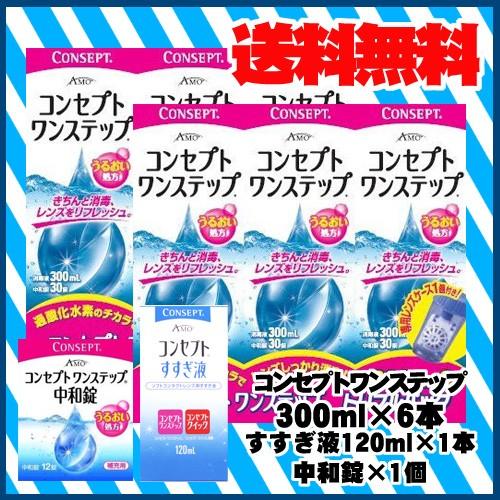 【送料無料】コンセプトワンステップトリプルパッ...