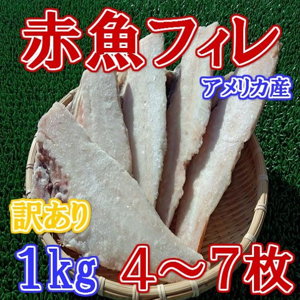 訳あり冷凍赤魚フィレ(約1kg)/SALE