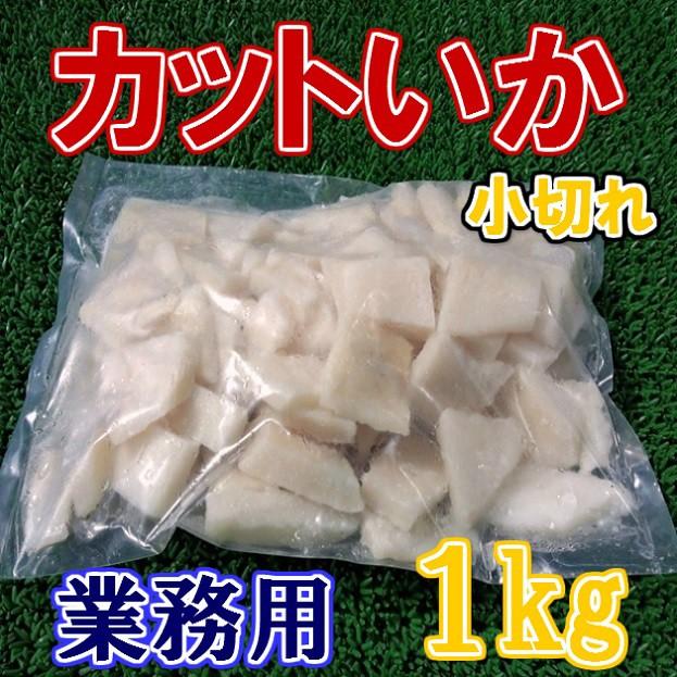 カットいか小切れ業務用1kg/SALE/