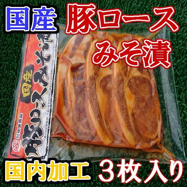 国産豚ロースみそ漬(3枚)/SALE/ギ