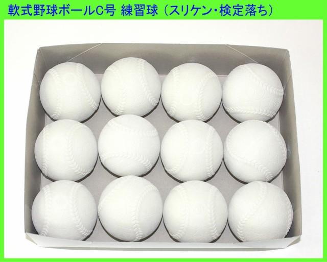 軟式野球ボールC号 練習球 (スリケン・検定落ち...