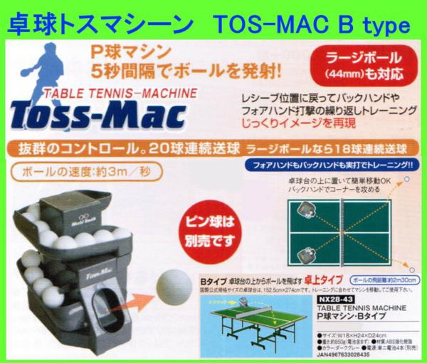 UNIX TOSSMAC 卓球用送球マシーン B 卓上タイプ P...