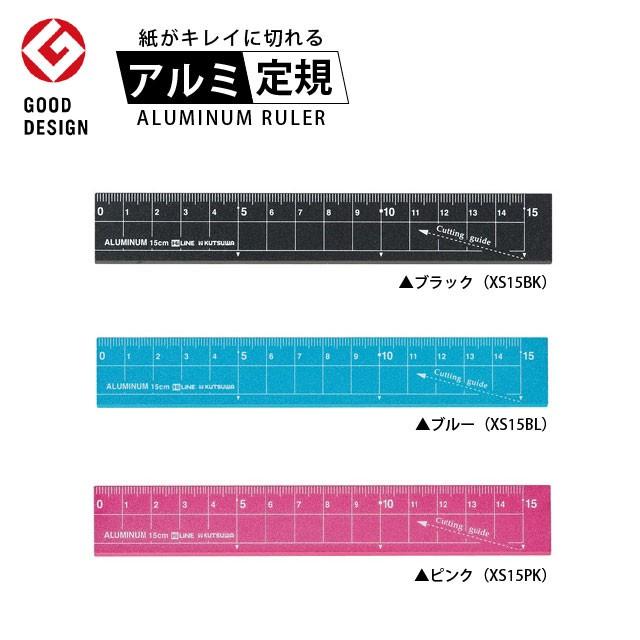 アルミ定規 15cm 紙がきれいに切れる XS15【ク...