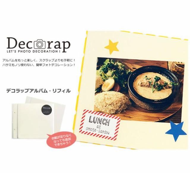 【デコラップアルバム・リフィル】5枚入り★クリ...