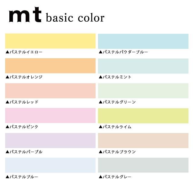 マスキングテープ◆mt basic color【パステルカラ...