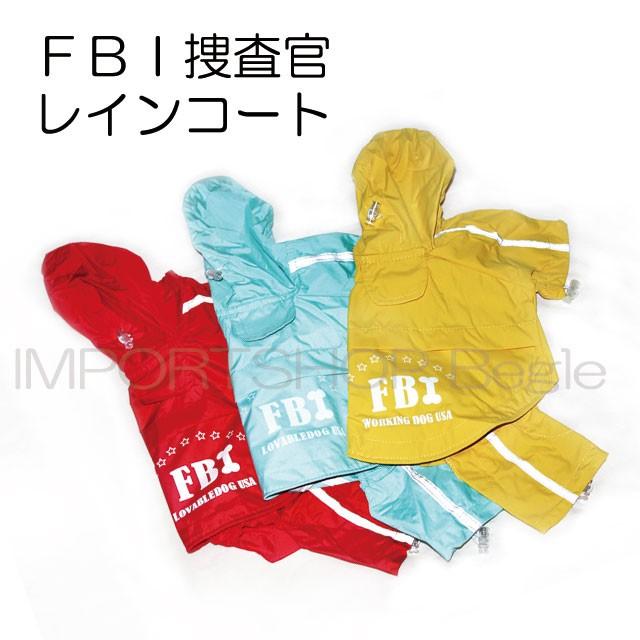 即納【メール便送料無料】FBI捜査官レインコー...