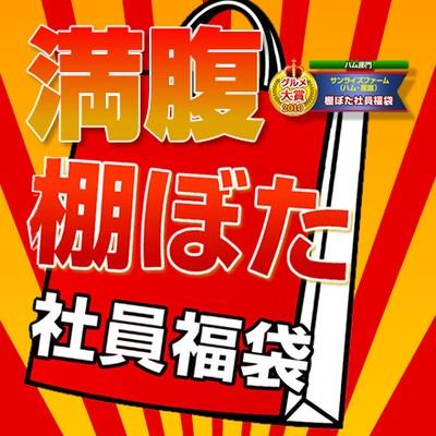 【送料無料】【福袋】店長☆大暴走★決算!棚ぼた...