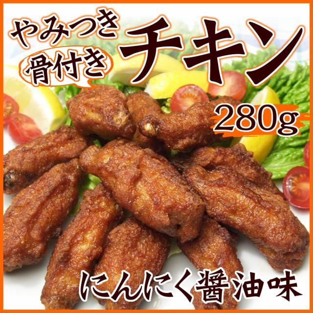 【国産】やみつきチキン(にんに く醤油)