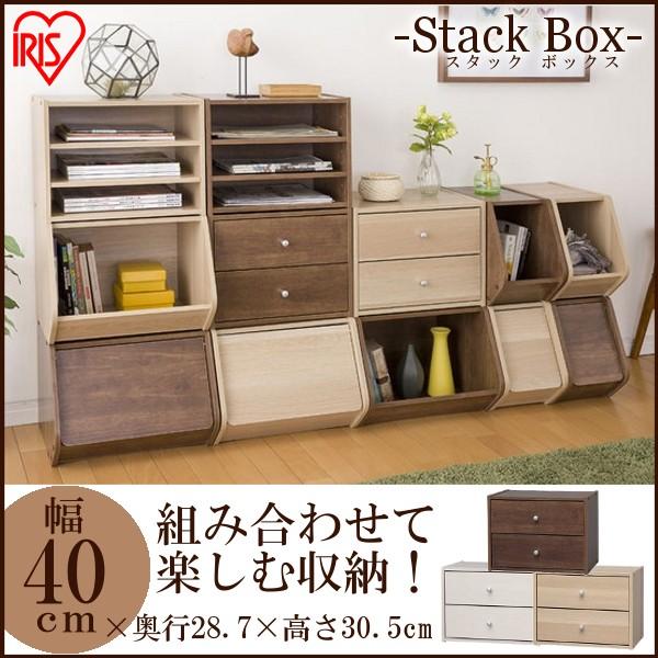 スタックボックス 引出付き 収納 収納ボックス 家具 ラック 重ねる 木目調 木製 おしゃれ STB-400H アイリスオーヤマ 送料無料