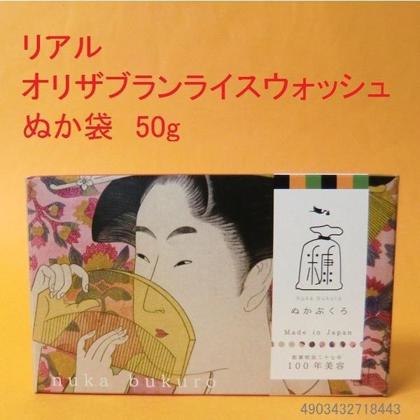 【定形外発送対応可】【1個】オリザブラン ライス...