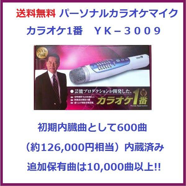 パーソナルカラオケマイク カラオケ1番 600曲内...