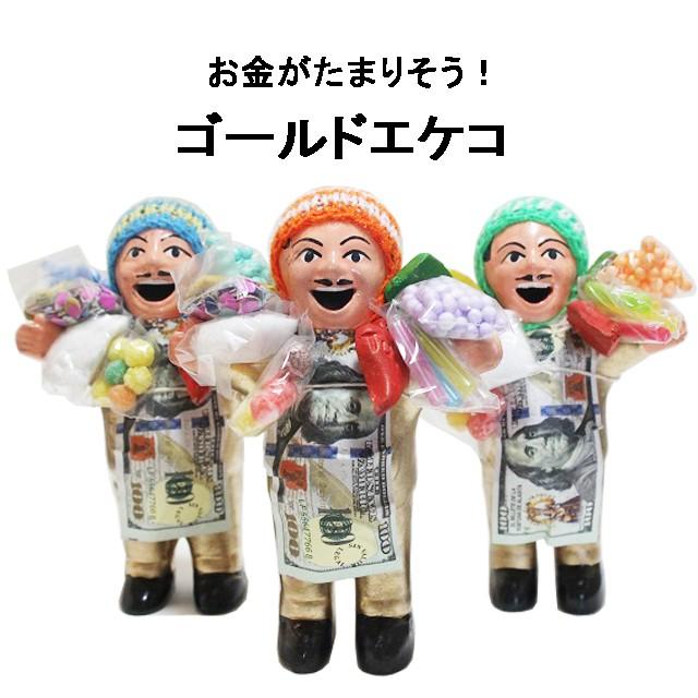 ゴールドエケコ人形ペルー産【エケコ人形/お守り/...