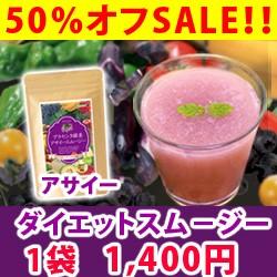 ※期間限定SALE※【50%OFF】 プラセンタ酵素アサ...