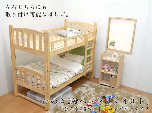 ベッド すのこベッド 二段ベッド ひのき二段ベ...