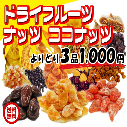 ドライフルーツよりどり3品1080円 全国送料無料 ...