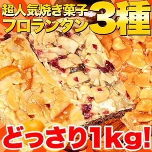 ★「新フロランタン3種 1kg」サックリ食感で焼き...