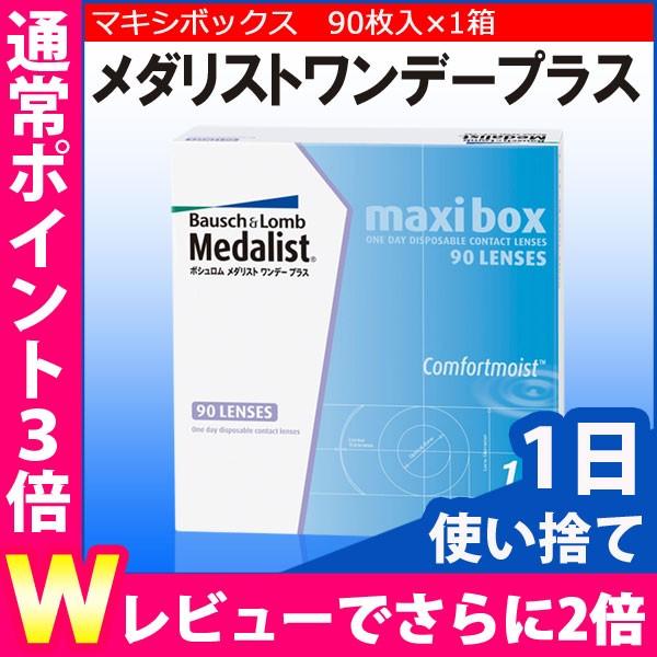 【1箱】メダリスト ワンデープラス マキシボック...